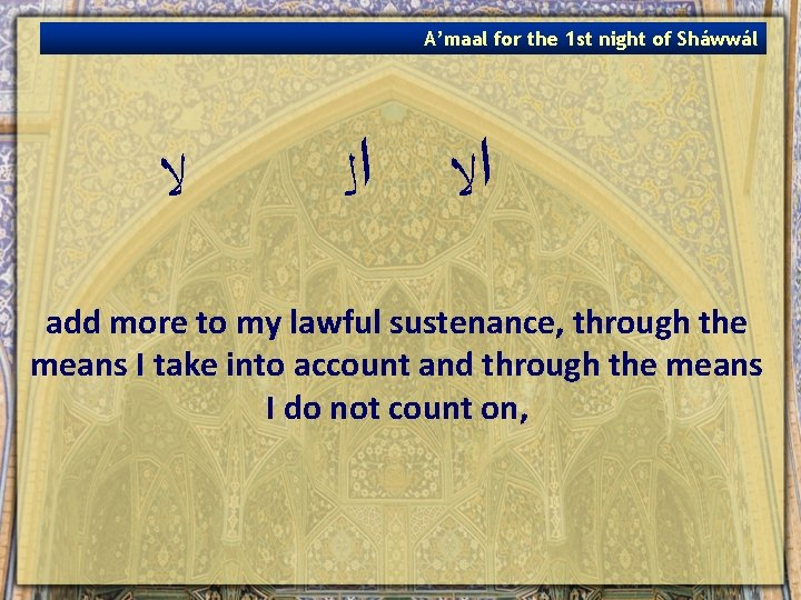 A'maal for the 1 st night of Sháwwál ﻻ ﺍﻻ ﺍﻟ add more to