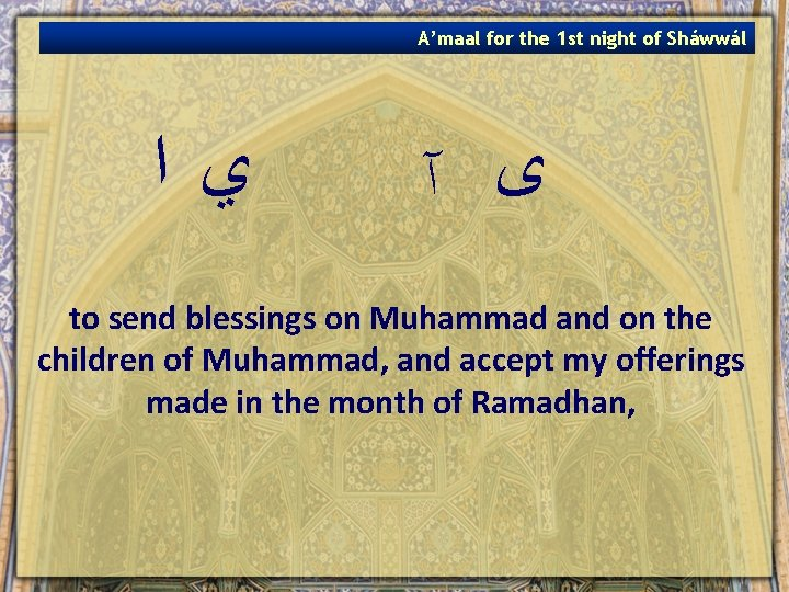 A'maal for the 1 st night of Sháwwál ﻱ ﺍ ﻯ آ to send