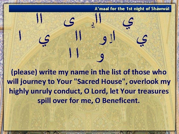 A'maal for the 1 st night of Sháwwál ﻱ ﺍﺍﻳ ﻯ ﺍﺍ ﻱ ﺍﻟ