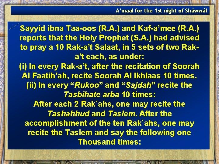 A'maal for the 1 st night of Sháwwál Sayyid ibna Taa-oos (R. A. )