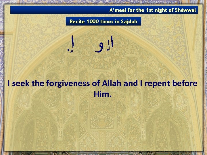 A'maal for the 1 st night of Sháwwál Recite 1000 times in Sajdah .