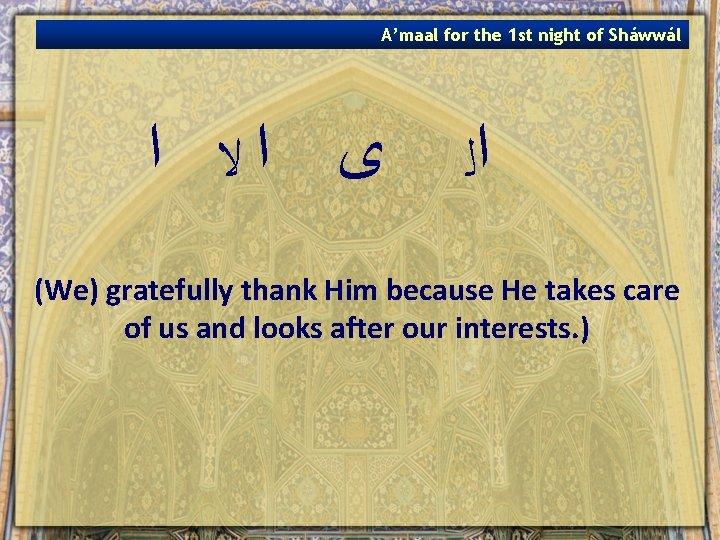 A'maal for the 1 st night of Sháwwál ﻯ ﺍﻻ ﺍ ﺍﻟ (We) gratefully