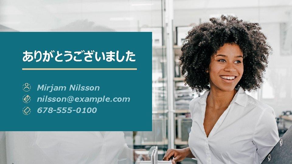ありがとうございました Mirjam Nilsson nilsson@example. com 678 -555 -0100