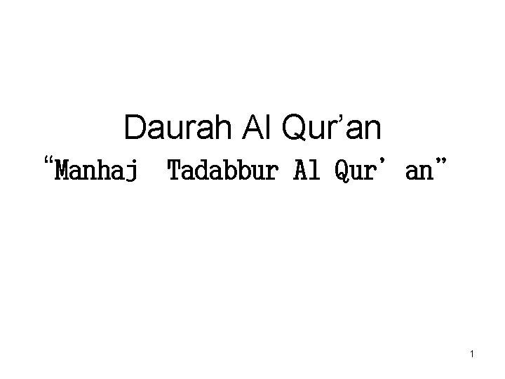 """Daurah Al Qur'an """"Manhaj Tadabbur Al Qur'an"""" 1"""