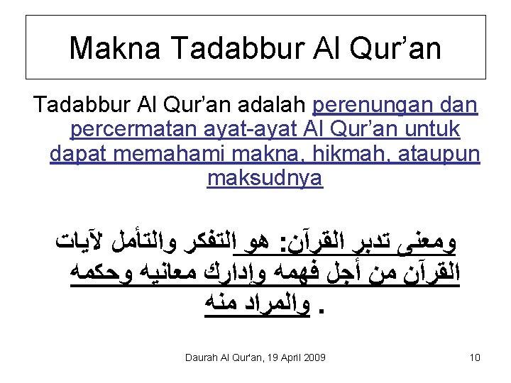 Makna Tadabbur Al Qur'an adalah perenungan dan percermatan ayat-ayat Al Qur'an untuk dapat memahami