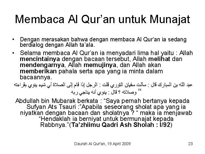 Membaca Al Qur'an untuk Munajat • Dengan merasakan bahwa dengan membaca Al Qur'an ia