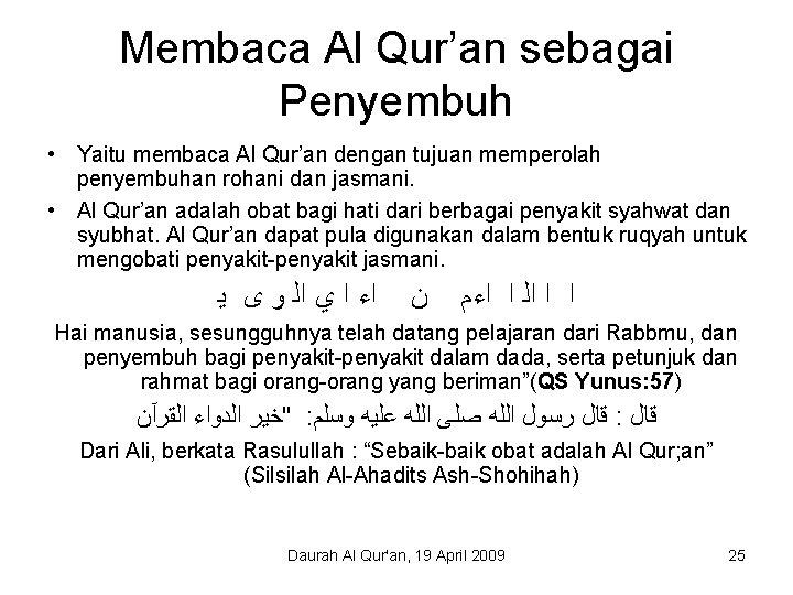 Membaca Al Qur'an sebagai Penyembuh • Yaitu membaca Al Qur'an dengan tujuan memperolah penyembuhan