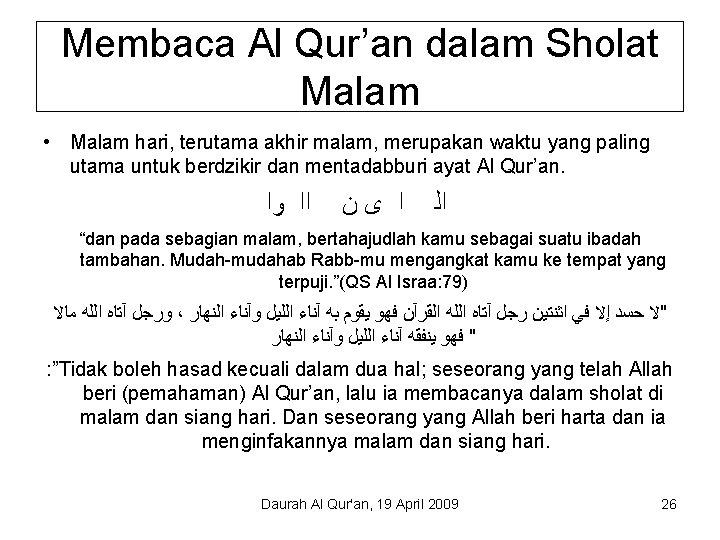 Membaca Al Qur'an dalam Sholat Malam • Malam hari, terutama akhir malam, merupakan waktu