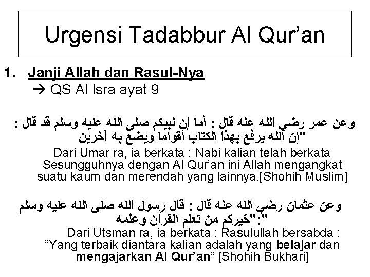 Urgensi Tadabbur Al Qur'an 1. Janji Allah dan Rasul-Nya QS Al Isra ayat 9