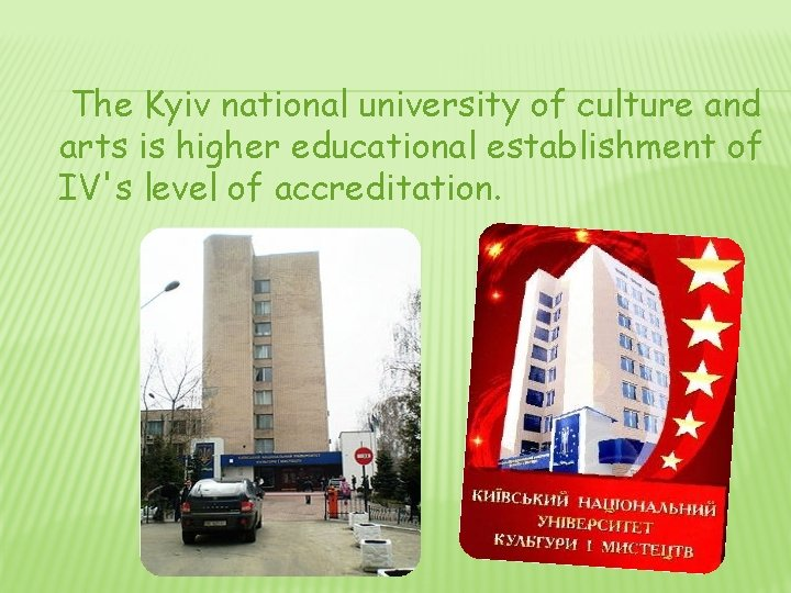 The Kyiv national university of culture and arts is higher educational establishment of IV's