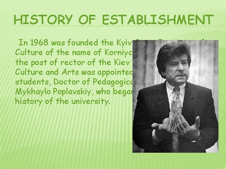 HISTORY OF ESTABLISHMENT In 1968 was founded the Kyiv State Institute of Culture of