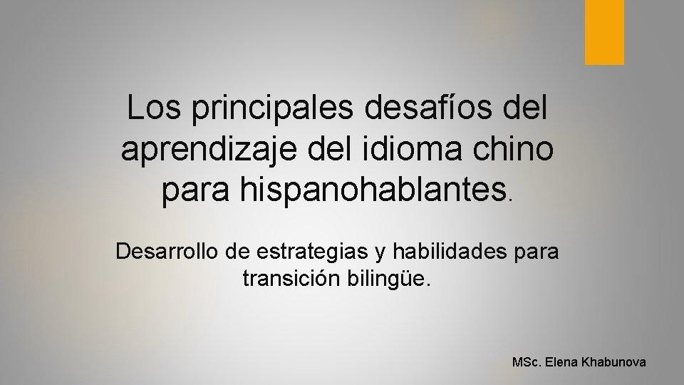 Los principales desafíos del aprendizaje del idioma chino para hispanohablantes. Desarrollo de estrategias y