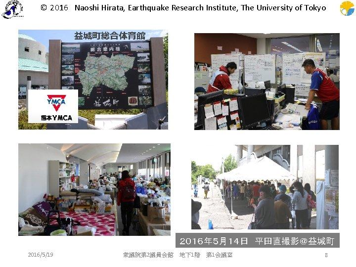 © 2016 Naoshi Hirata, Earthquake Research Institute, The University of Tokyo 益城町総合体育館 2016年5月14日 平田直撮影@益城町 2016/5/19