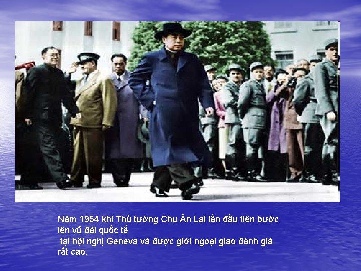 Năm 1954 khi Thủ tướng Chu n Lai lần đầu tiên bước lên vũ