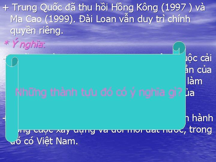 + Trung Quốc đã thu hồi Hồng Kông (1997 ) và Ma Cao (1999).