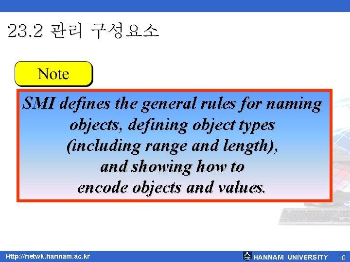 23. 2 관리 구성요소 SMI defines the general rules for naming objects, defining object