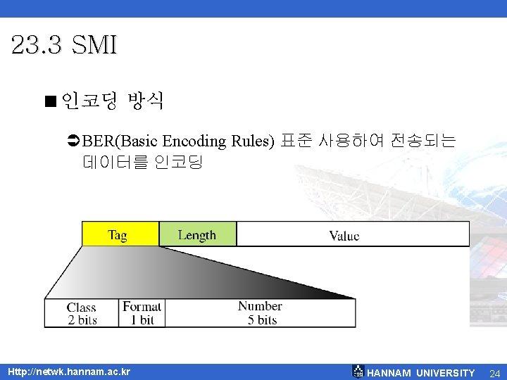 23. 3 SMI <인코딩 방식 ÜBER(Basic Encoding Rules) 표준 사용하여 전송되는 데이터를 인코딩 Http: