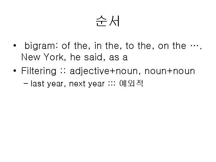 순서 • bigram: of the, in the, to the, on the …. New York,