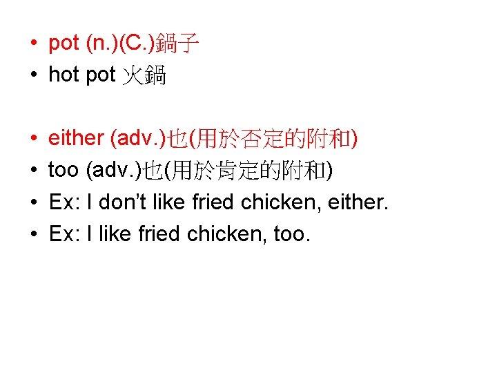 • pot (n. )(C. )鍋子 • hot pot 火鍋 • • either (adv.