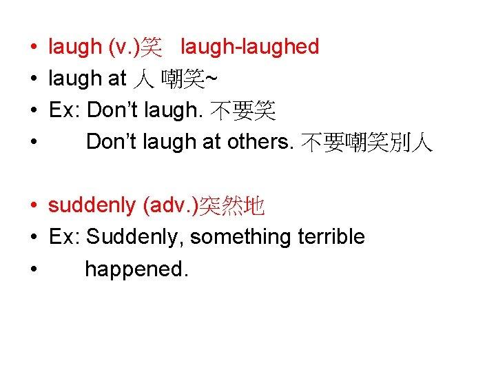 • laugh (v. )笑 laugh-laughed • laugh at 人 嘲笑~ • Ex: Don't