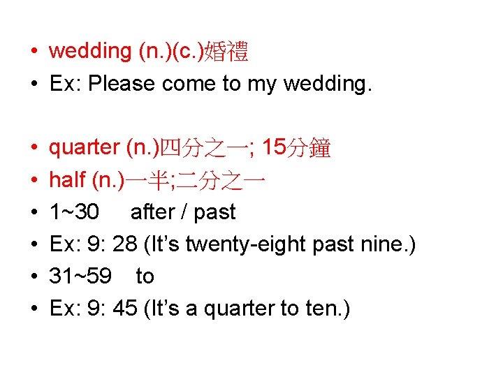 • wedding (n. )(c. )婚禮 • Ex: Please come to my wedding. •