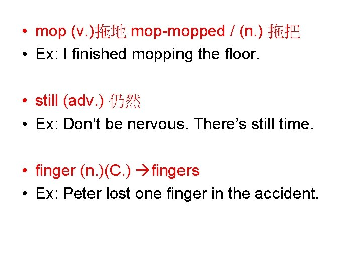 • mop (v. )拖地 mop-mopped / (n. ) 拖把 • Ex: I finished