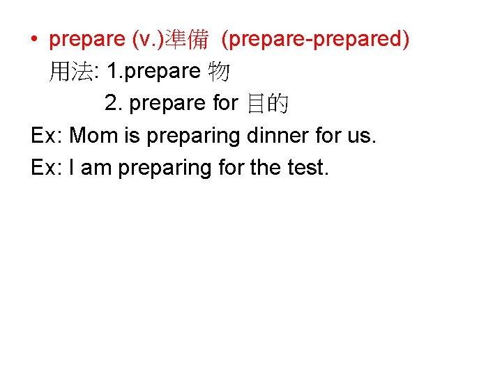 • prepare (v. )準備 (prepare-prepared) 用法: 1. prepare 物 2. prepare for 目的