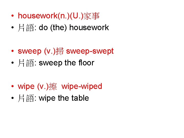• housework(n. )(U. )家事 • 片語: do (the) housework • sweep (v. )掃