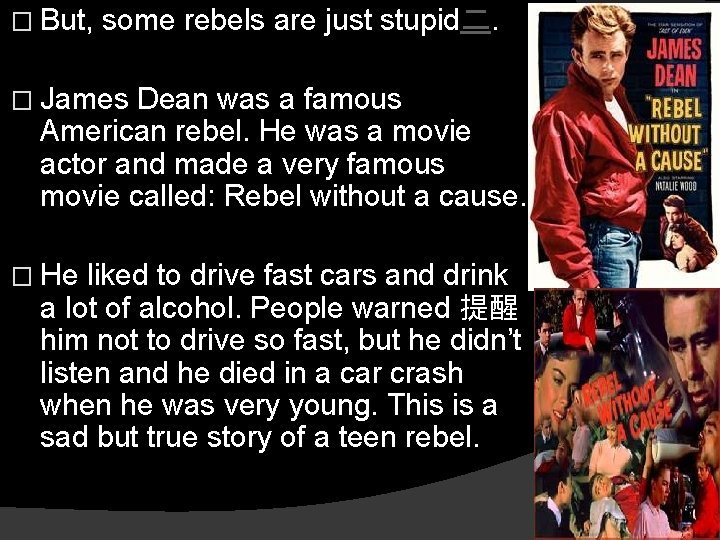 � But, some rebels are just stupid二. � James Dean was a famous American