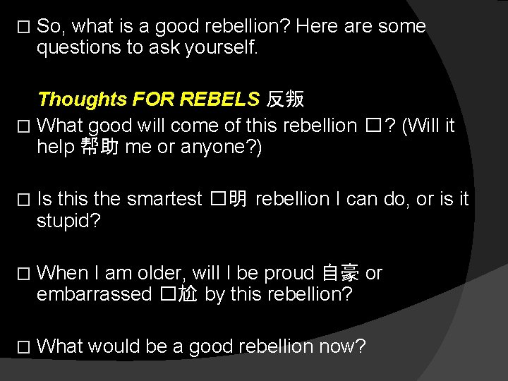 � So, what is a good rebellion? Here are some questions to ask yourself.