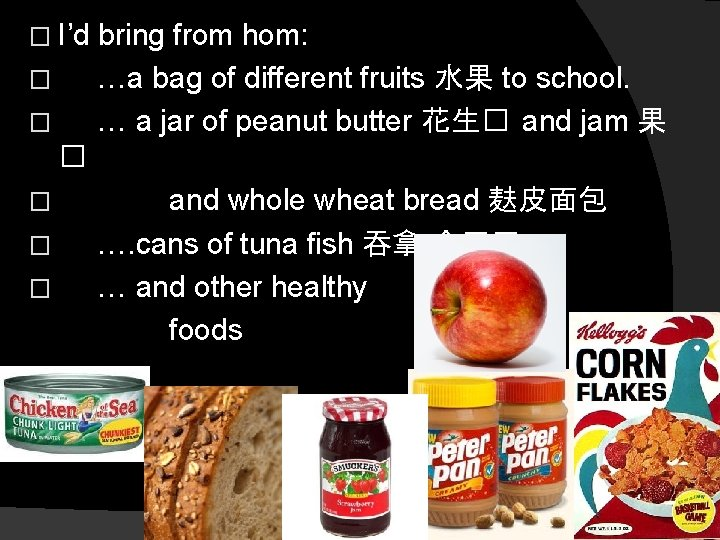 � I'd bring from hom: …a bag of different fruits 水果 to school. �