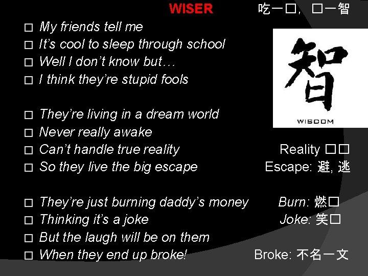WISER 吃一�,�一智 My friends tell me � It's cool to sleep through school �