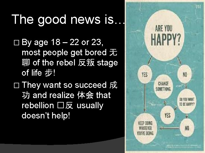 The good news is… � By age 18 – 22 or 23, most people