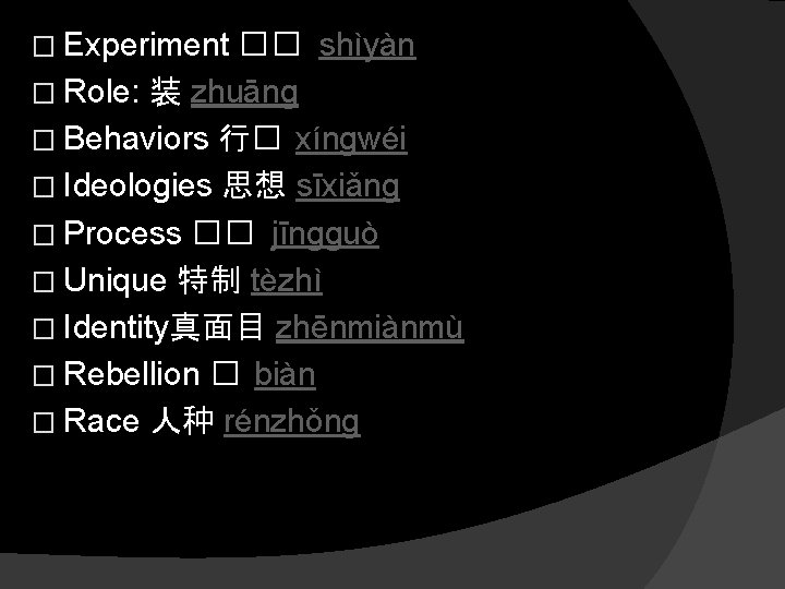 � Experiment �� shìyàn � Role: 装 zhuāng � Behaviors 行� xíngwéi � Ideologies