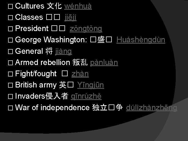 � Cultures 文化 wénhuà � Classes �� jiējí � President �� zǒngtǒng � George