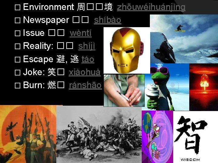 � Environment 周��境 zhōuwéihuánjìng � Newspaper �� shíbào � Issue �� wèntí � Reality: