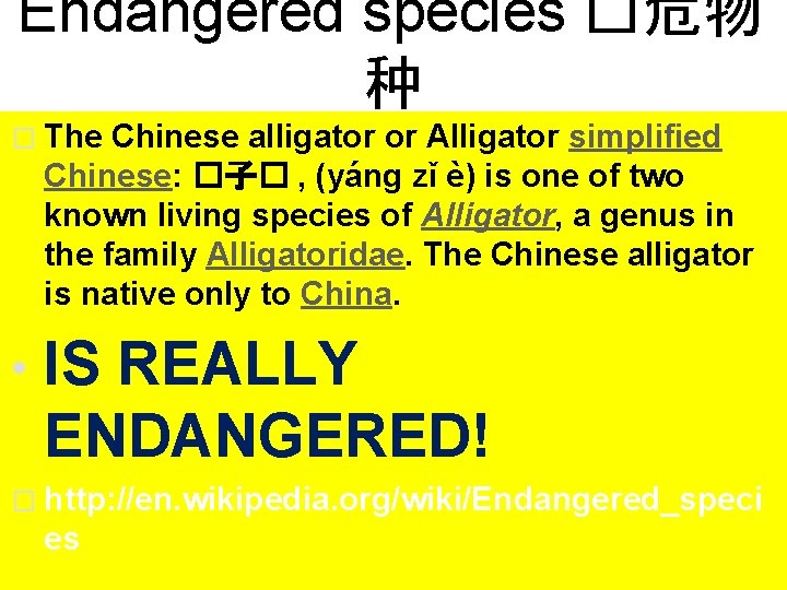 Endangered species �危物 种 � The bīnwēiwùzhǒng Chinese alligator or Alligator simplified Chinese: �子�