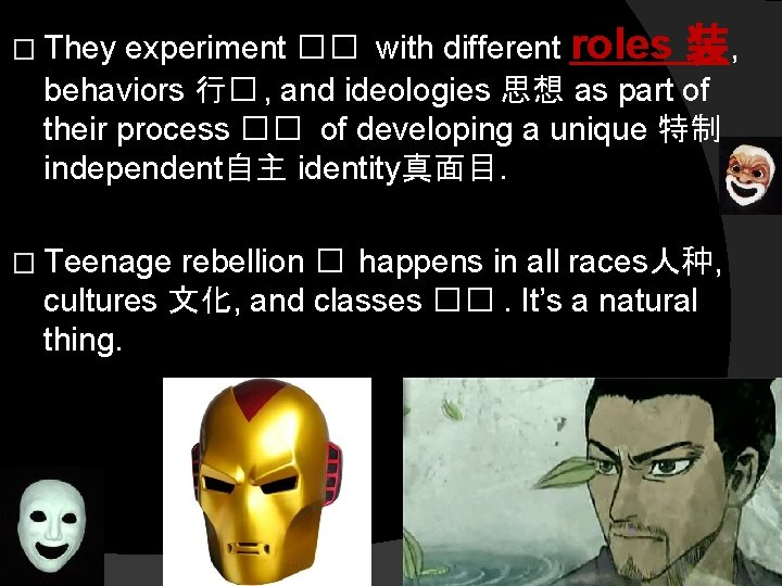 � They experiment �� with different roles 装, behaviors 行� , and ideologies 思想