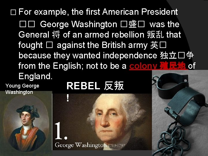 � For example, the first American President �� George Washington �盛� was the General
