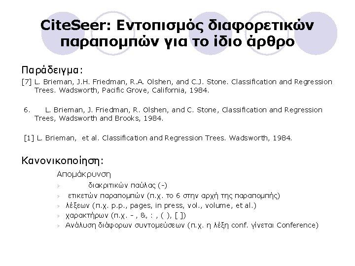 Cite. Seer: Εντοπισμός διαφορετικών παραπομπών για το ίδιο άρθρο Παράδειγμα: [7] L. Brieman, J.