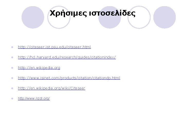 Χρήσιμες ιστοσελίδες l http: //citeseer. ist. psu. edu/citeseer. html l http: //hcl. harvard. edu/research/guides/citationindex/