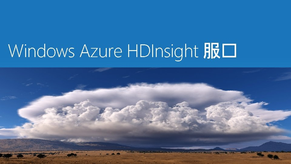 Windows Azure HDInsight 服�