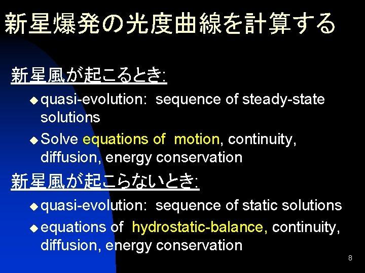 新星爆発の光度曲線を計算する 新星風が起こるとき: u quasi-evolution: sequence of steady-state solutions u Solve equations of motion, continuity,