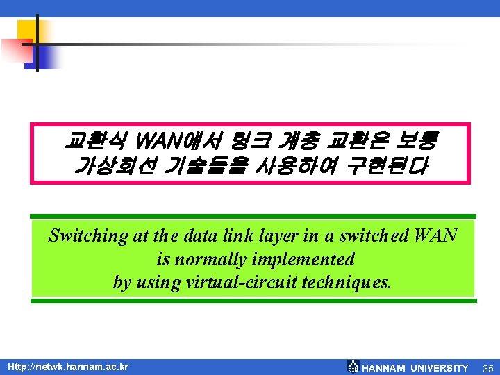 교환식 WAN에서 링크 계층 교환은 보통 가상회선 기술들을 사용하여 구현된다 Switching at the data