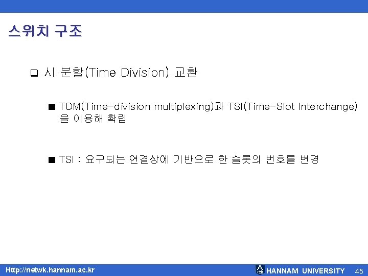 스위치 구조 q 시 분할(Time Division) 교환 ■ TDM(Time-division multiplexing)과 TSI(Time-Slot Interchange) 을 이용해