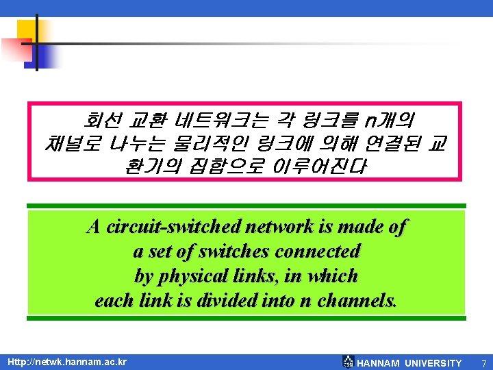 회선 교환 네트워크는 각 링크를 n개의 채널로 나누는 물리적인 링크에 의해 연결된 교 환기의
