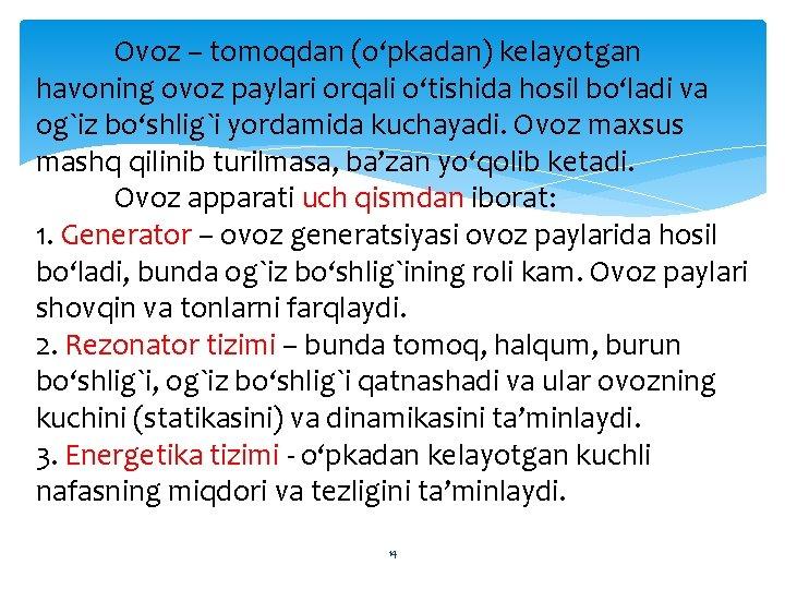 Ovoz – tomoqdan (o'pkadan) kelayotgan havoning ovoz paylari orqali o'tishida hosil bo'ladi va og`iz