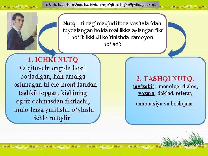 1. Nutq haqida tushuncha. Nutqning o'qituvchi faoliyatidagi o'rni. Nutq – tildagi mavjud ifoda vositalaridan