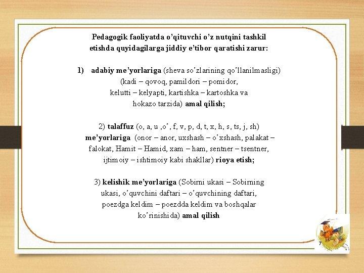 Pedagogik faoliyatda o'qituvchi o'z nutqini tashkil etishda quyidagilarga jiddiy e'tibor qaratishi zarur: 1) adabiy