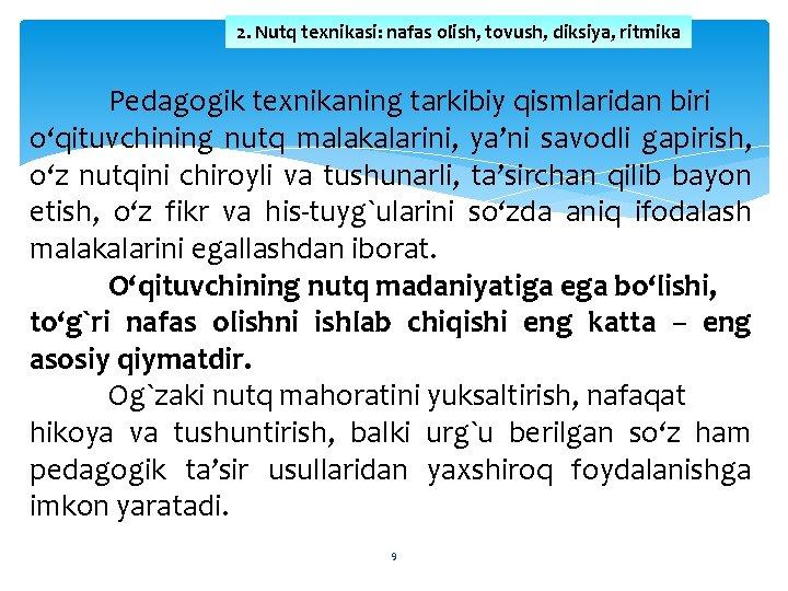 2. Nutq texnikasi: nafas olish, tovush, diksiya, ritmika Pedagogik texnikaning tarkibiy qismlaridan biri o'qituvchining